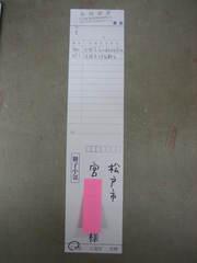 コピー (1) 〜 IMG_0005.JPG